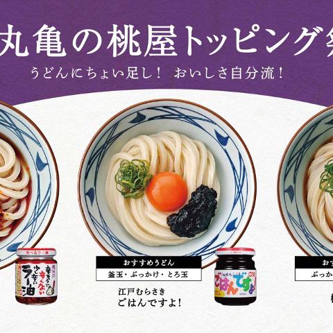 丸亀製麺丸亀の桃屋トッピング祭20190225開始サムネイル