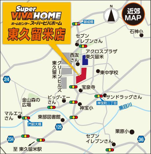 スーパービバホーム東久留米店地図20190201