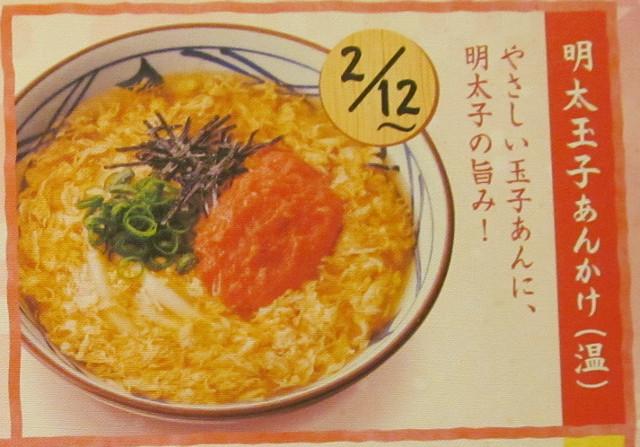 丸亀製麺_週替わりうどん_明太玉子あんかけ_20190224