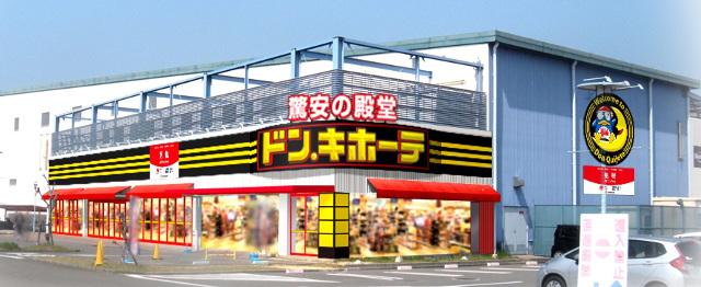 ドンキホーテ今治店_外観イメージ_20190212