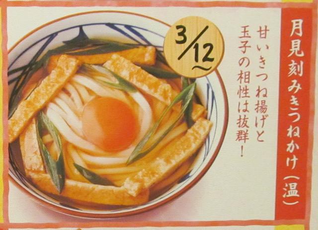 丸亀製麺_週替わりうどん_月見刻みきつねかけ_20190224