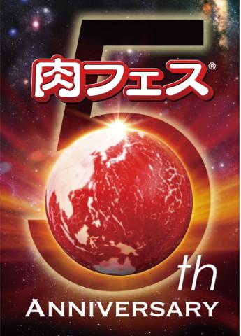 肉フェス5周年ポスター画像TOKYO用20190209