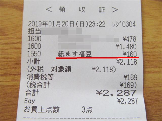 setsubun_fukumame_20190203_016赤線入り