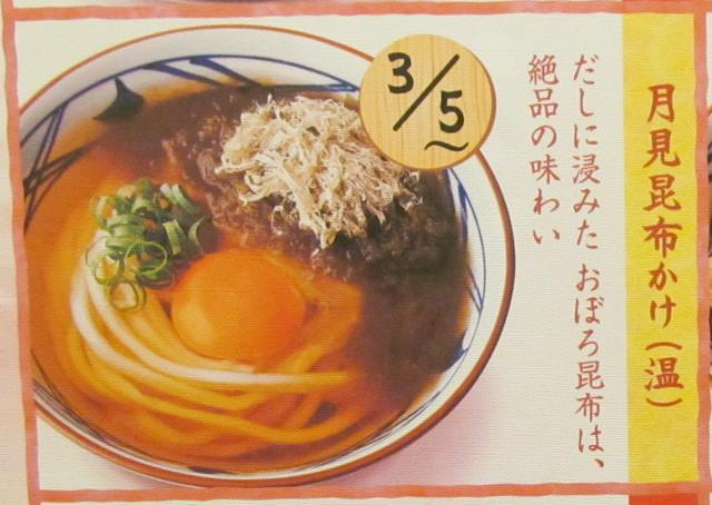 丸亀製麺_週替わりうどん_月見昆布かけ_20190224