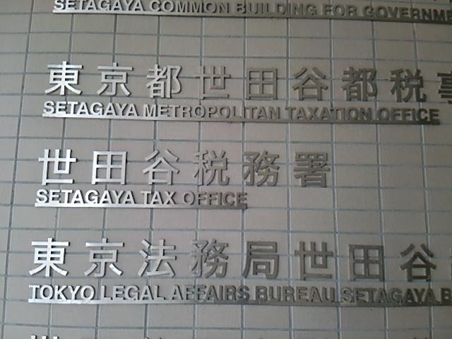 世田谷税務署に来ました20190220