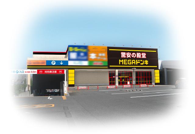 MEGAドンキホーテ和泉中央店_外観イメージ_20190212