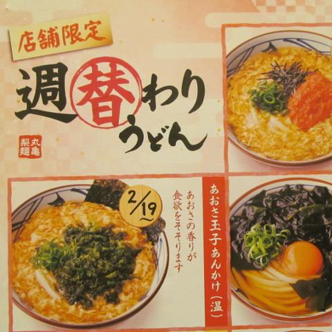 丸亀製麺店舗限定週替わりうどん2019年春サムネイル