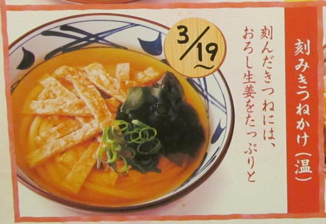 丸亀製麺_週替わりうどん_刻みきつねかけ_20190224
