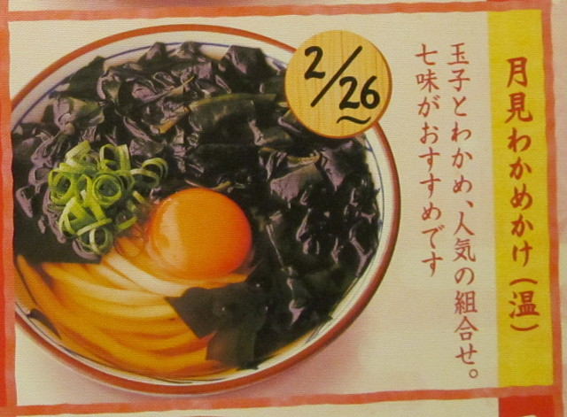 丸亀製麺_週替わりうどん_月見わかめかけ_20190224