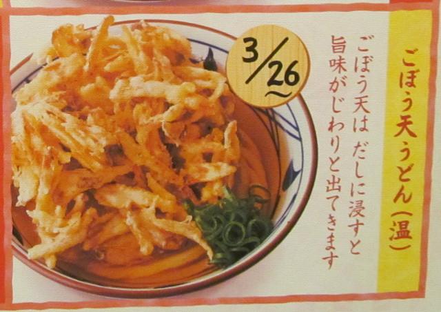 丸亀製麺_週替わりうどん_ごぼう天うどん_20190224
