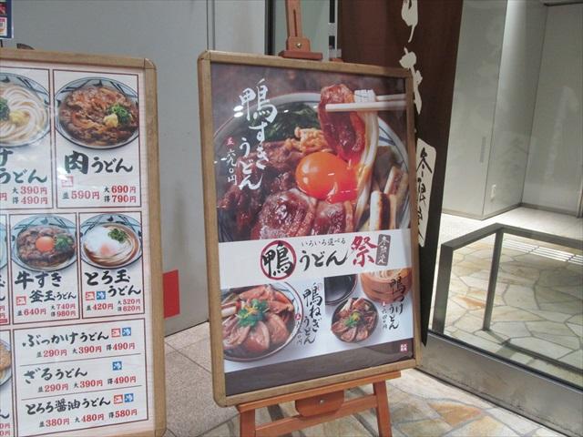 marugame_seimen_kamosukiudon_20190211_011