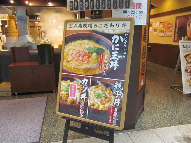 marugame_seimen_kamosukiudon_20190211_022