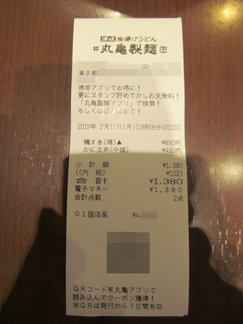 marugame_seimen_kamosukiudon_20190211_038
