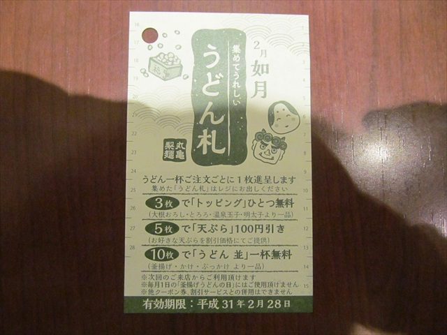 marugame_seimen_kamosukiudon_20190211_044