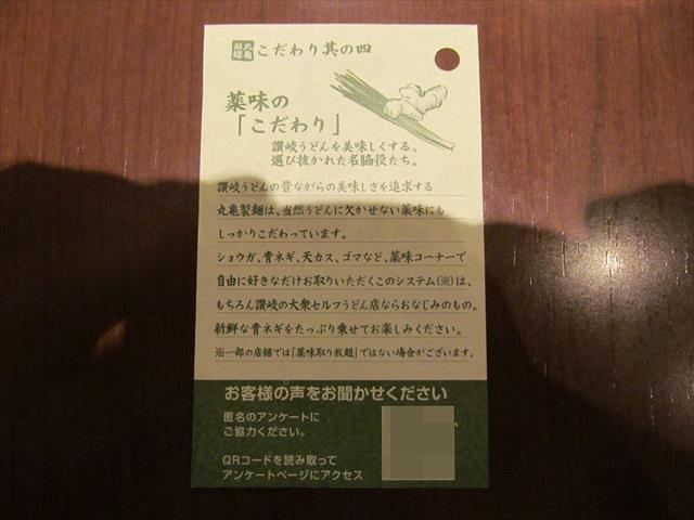 marugame_seimen_kamosukiudon_20190211_046