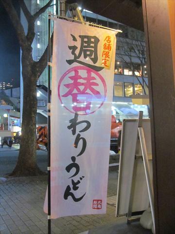 marugame_seimen_weekly_change_udon_spring_2019006