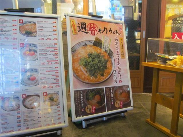 marugame_seimen_weekly_change_udon_spring_2019012