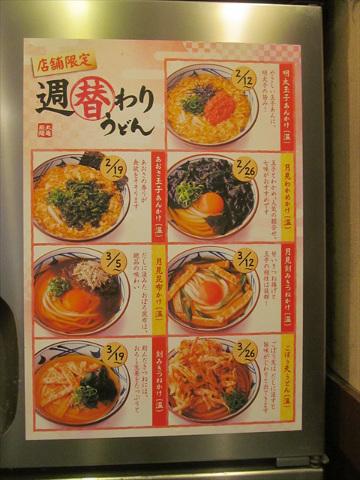 marugame_seimen_weekly_change_udon_spring_2019019