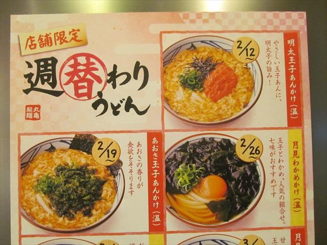 marugame_seimen_weekly_change_udon_spring_2019021