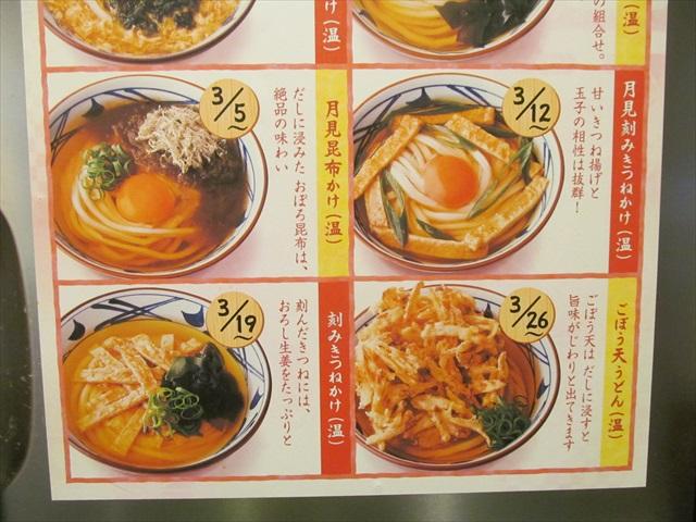 marugame_seimen_weekly_change_udon_spring_2019022
