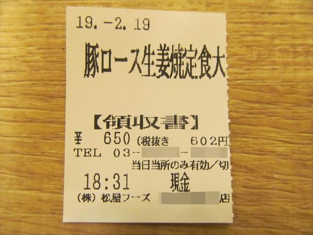 matsuya_pork_shoulder_loin_shogayaki_teishoku_20190219_021