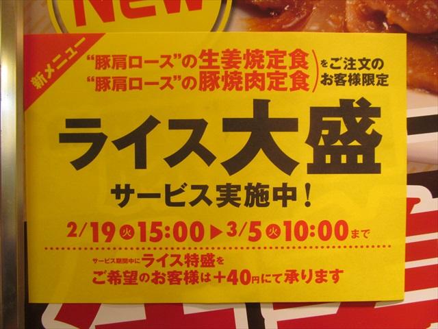 matsuya_pork_shoulder_loin_shogayaki_teishoku_20190219_027