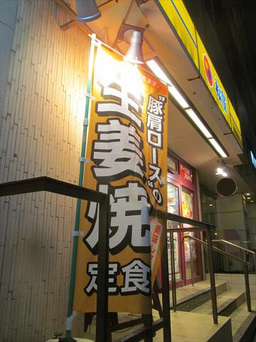 matsuya_pork_shoulder_loin_shogayaki_teishoku_20190219_106