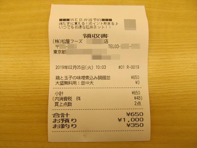 matsuya_tori_tamago_misonikomi_nabezen_20190205_014