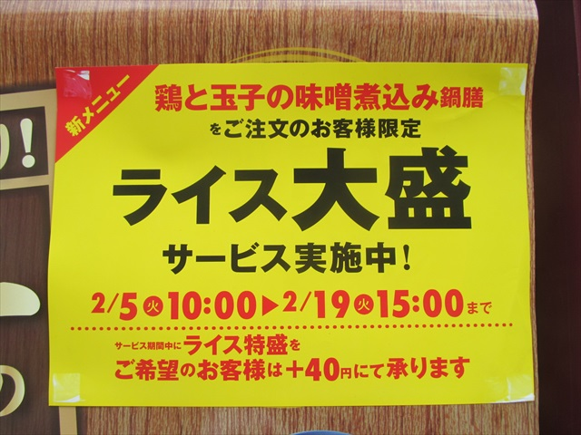 matsuya_tori_tamago_misonikomi_nabezen_20190205_160