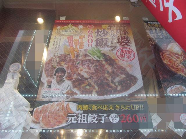 osaka_osho_mabo_mozzarella_fried_rice_20190215_004