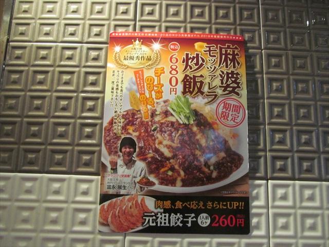 osaka_osho_mabo_mozzarella_fried_rice_20190215_005