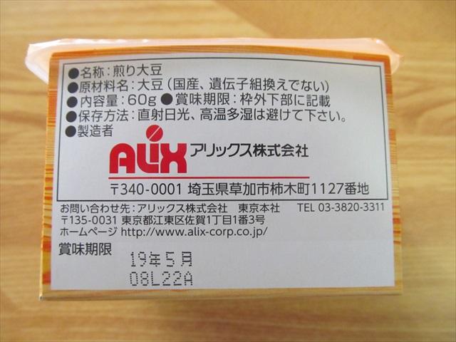 setsubun_fukumame_20190203_004