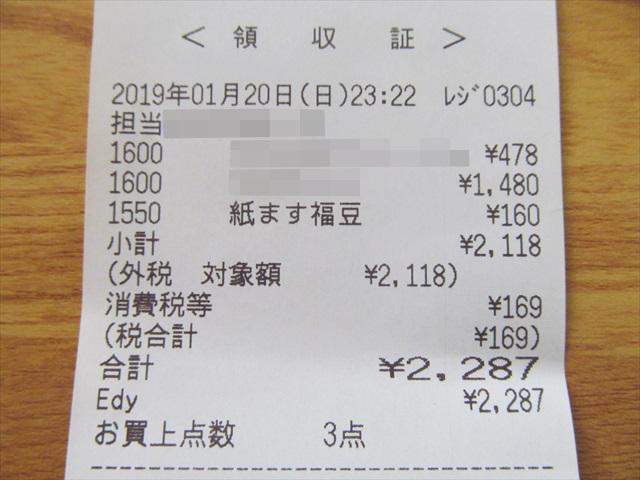 setsubun_fukumame_20190203_016