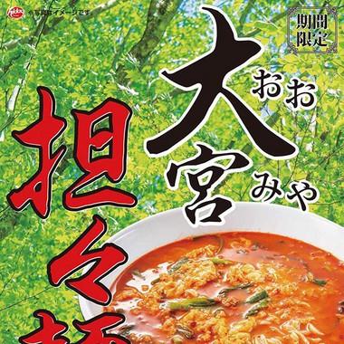 日高屋大宮担々麺2019販売開始サムネイル