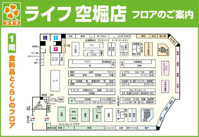 ライフ空堀店_フロアマップ20190303