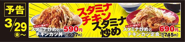かつやスタミナ炒めとチキンカツ丼and定食ポスター切り抜き画像20190301