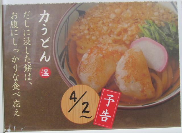丸亀製麺_力うどん_予告_20190331