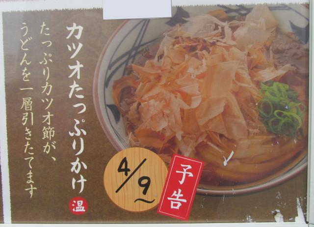 丸亀製麺_カツオたっぷりかけ_予告_20190331