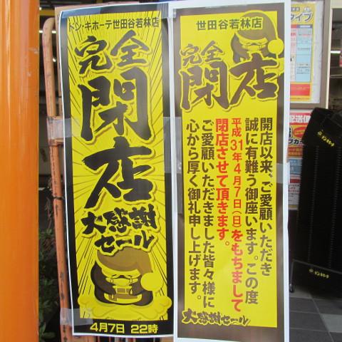 ドンキホーテ世田谷若林店20190407完全閉店サムネイル