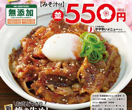 松屋お肉たっぷり新作焼き牛めし2019ポスター切り抜き20190327