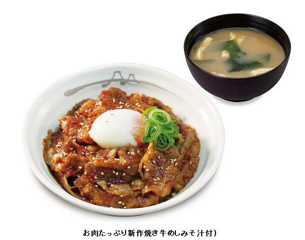 松屋お肉たっぷり新作焼き牛めし2019商品画像元サイズ20190327