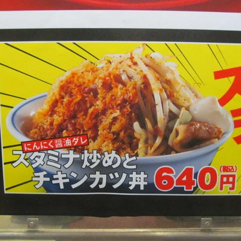 かつやスタミナ炒めとチキンカツ丼and定食2019販売開始サムネイル