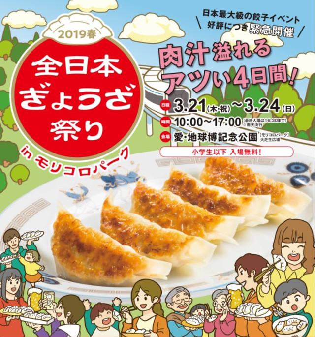 全日本ぎょうざ祭り2019春inモリコロパーク_メイン画像20190322