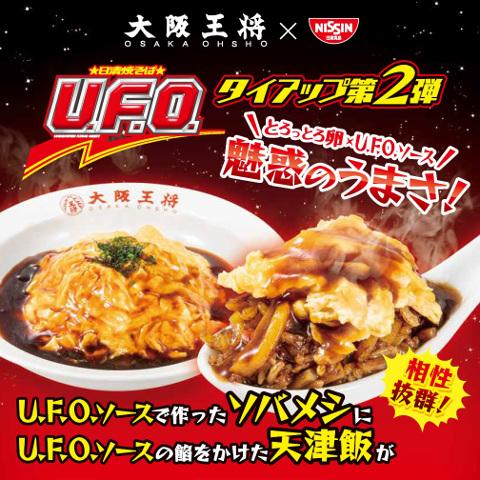 大阪王将UFOソース天津飯2019販売開始サムネイル