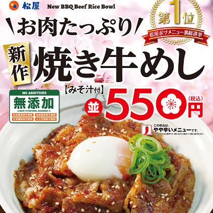 松屋お肉たっぷり新作焼き牛めし2019販売開始サムネイル
