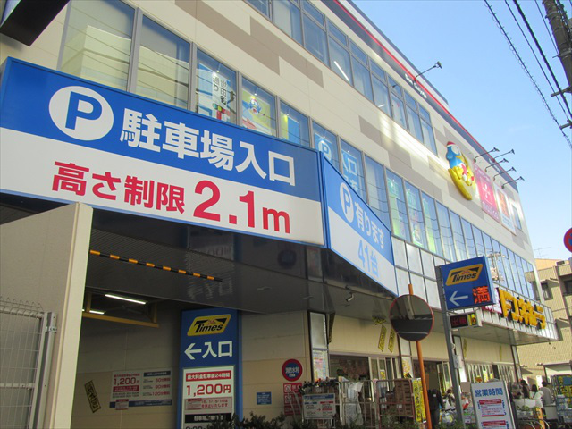 donki_setagaya_wakabayashi_close_20190321_025