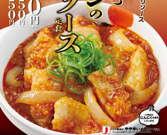 松屋ごろごろチキンのチリソース定食2019ポスター切り抜き画像20190313