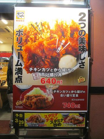 katsuya_stamina_itame_and_chicken_cutlet_20190329_sale_start_notice_004