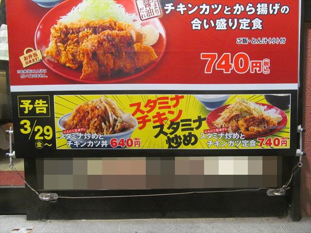 katsuya_stamina_itame_and_chicken_cutlet_20190329_sale_start_notice_006