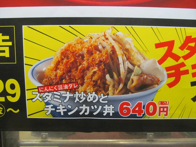 katsuya_stamina_itame_and_chicken_cutlet_20190329_sale_start_notice_007